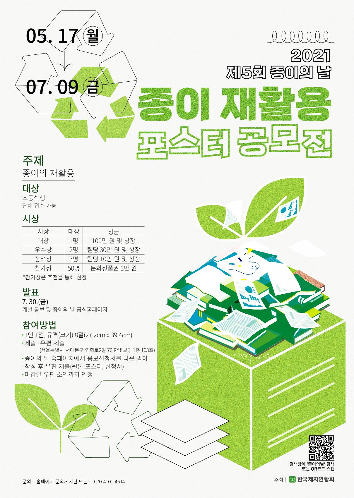 종이 재활용 포스터 공모전.png